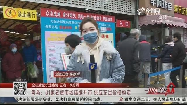 【众志成城 抗击疫情】青岛:81家农贸市场陆续开市 供应充足价格稳定