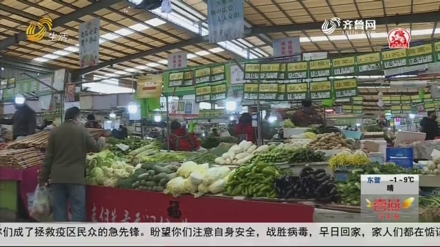 青岛:81家农贸市场陆续开市 供应充足价格稳定