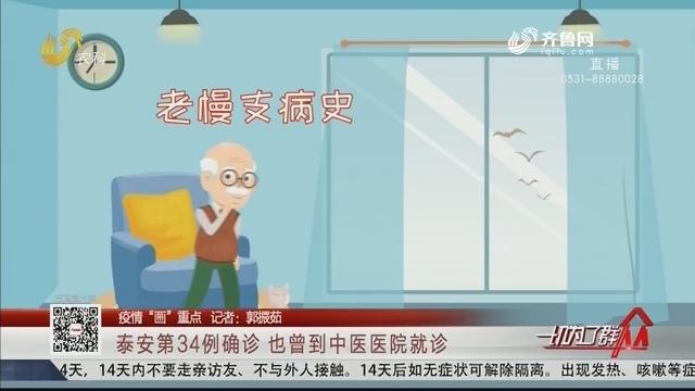 """【疫情""""画""""重点】泰安第34例确诊 也曾到中医医院就诊"""
