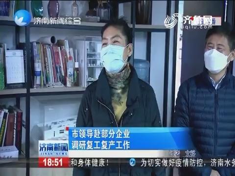 济南市领导赴部分企业调研复工复产工作