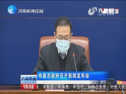济南市委市政府召开新闻发布会