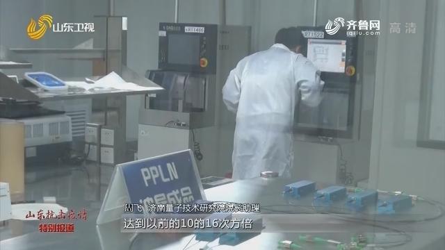 济南:自主研发芯片实现科研突破
