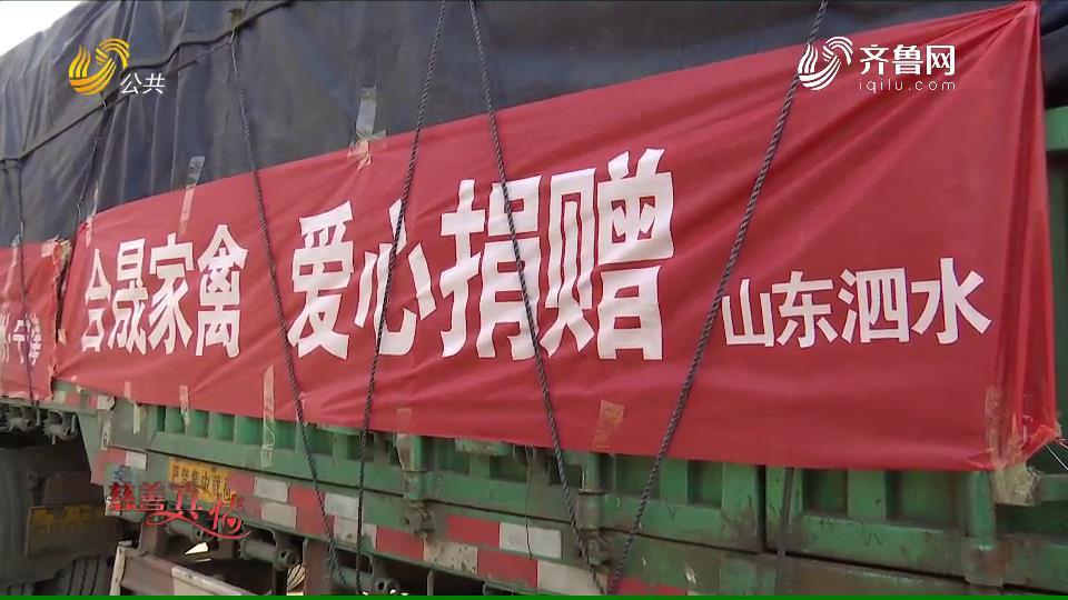 慈善真情:战疫情有温情  济宁泗水爱心物资支援湖北
