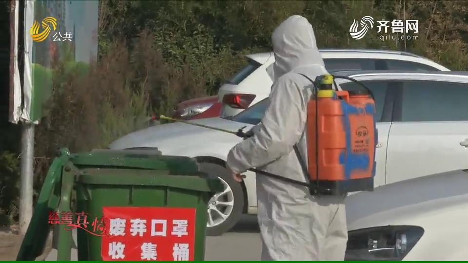 慈善真情:齐河——保洁消毒净环境  环卫工人战疫情