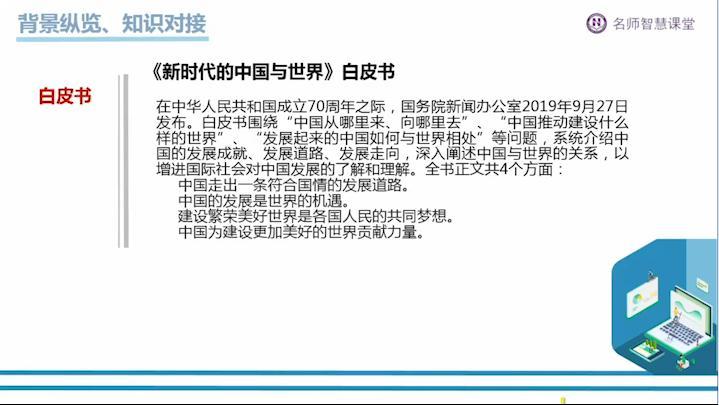 时政专题——中国特色大国外交(二)