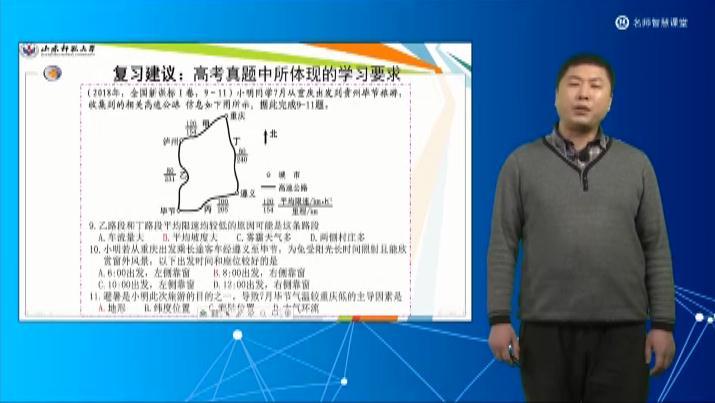 区域与区域地理可持续发展(三)