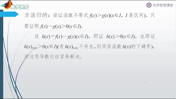 导数在函数中的应用(二) 第一课时