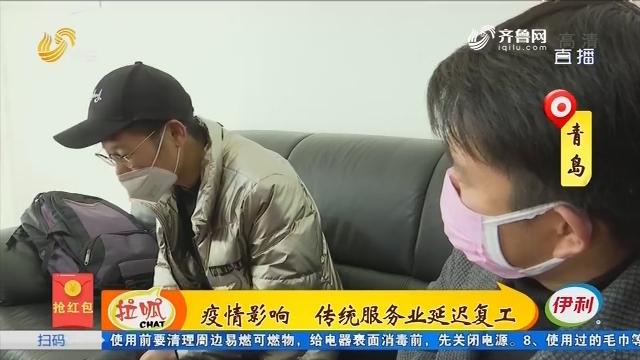 青岛:疫情影响 传统服务业延迟复工