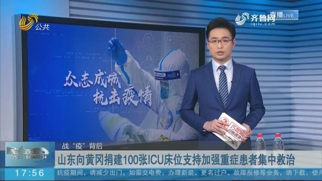"""【战""""疫""""背后】山东向黄冈捐建100张ICU床位支持加强重症患者集中救治"""