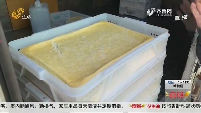 青岛:豆制品加工园复工 日产20吨平价豆腐