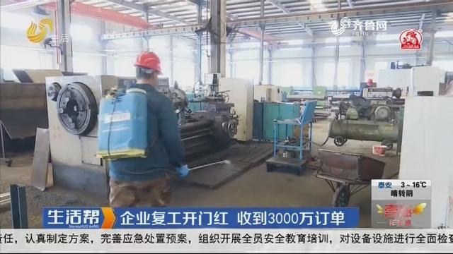 潍坊:企业复工开门红 收到3000万订单