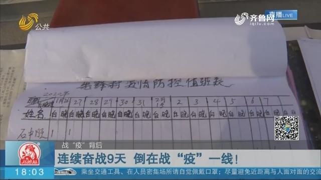 """【战""""疫""""背后】最美志愿者贾庆臣 生命定格在31岁"""