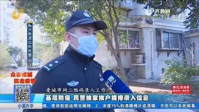 济南:基层防疫 民警挨家挨户摸排录入信息