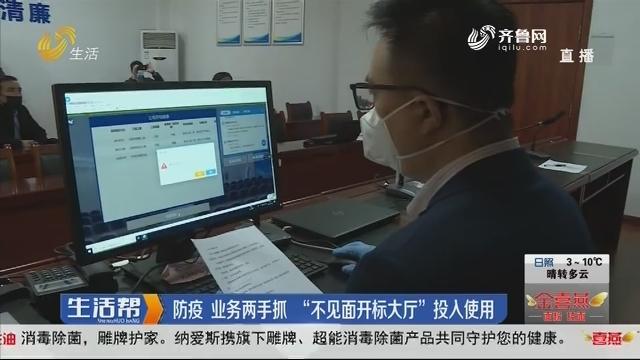 """淄博:防疫 业务两手抓 """"不见面开标大厅""""投入使用"""