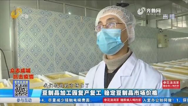 青岛:豆制品加工园复产复工 稳定豆制品市场价格