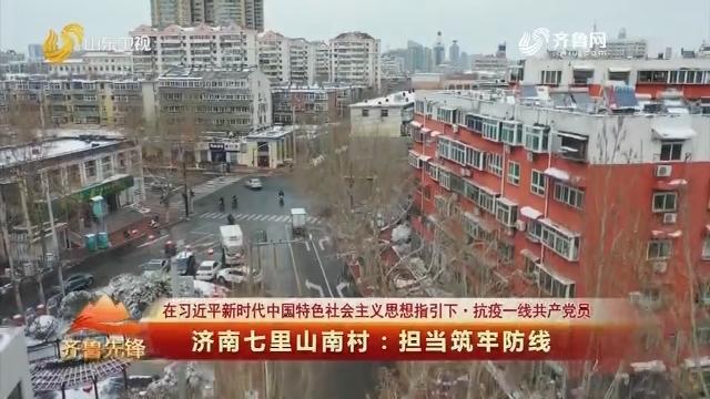 20200222《齐鲁先锋》:济南七里山南村——担当筑牢防线