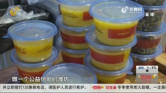 """潍坊:管饱!1000多份""""爱心午餐""""免费送"""