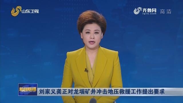 刘家义龚正对龙堌矿井冲击地压救援工作提出要求