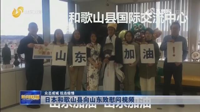 【众志成城 抗击疫情】日本和歌山县向山东致慰问视频