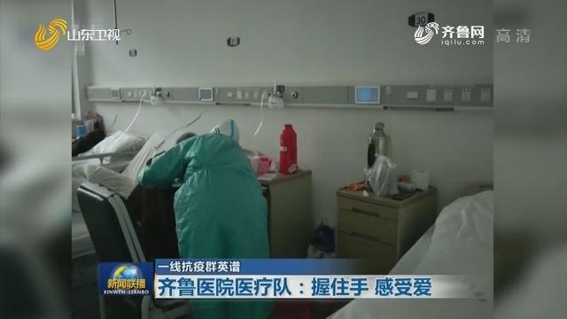 【众志成城 抗击疫情】齐鲁医院医疗队:握住手 感受爱