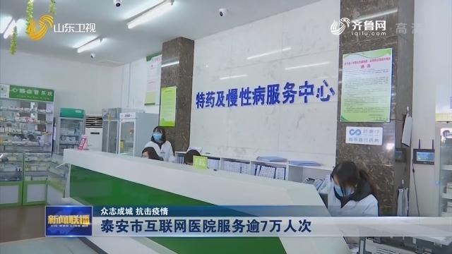 【众志成城 抗击疫情】泰安市互联网医院服务逾7万人次