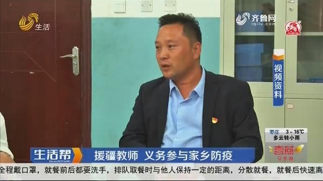 滨州:援疆教师 义务参与家乡防疫