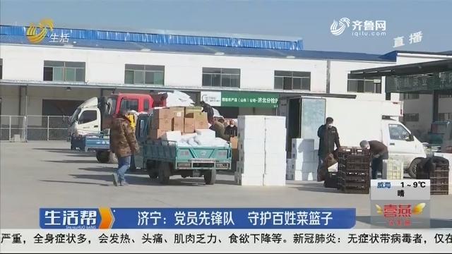 济宁:党员先锋队 守护百姓菜篮子