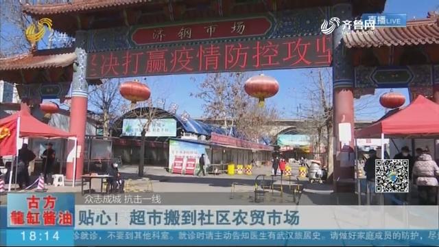 【众志成城 抗击一线】济南:贴心!超市搬到社区农贸市场