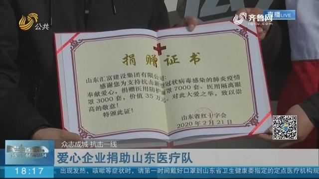 【众志成城 抗击一线】爱心企业捐助山东医疗队