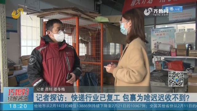 记者探访:快递行业已复工 包裹为啥迟迟收不到?