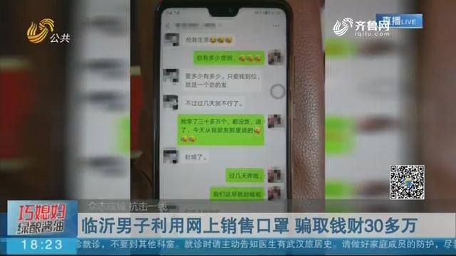 【众志成城 抗击一线】临沂男子利用网上销售口罩 骗取钱财30多万