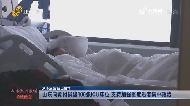【众志成城 抗击疫情】山东向黄冈捐建100张ICU床位 支持加强重症患者集中救治