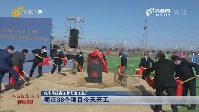 【扛牢防控责任 抓好复工复产】枣庄38个项目今天开工