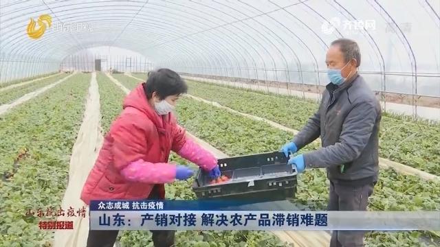 【众志成城 抗击疫情】山东:产销对接 解决农产品滞销难题