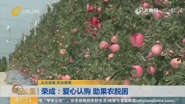 荣成:爱心认购 助果农脱困