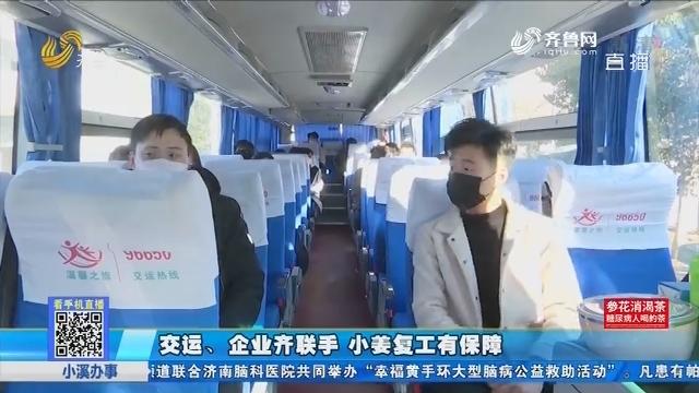 青岛:交运、企业齐联手 小姜复工有保障