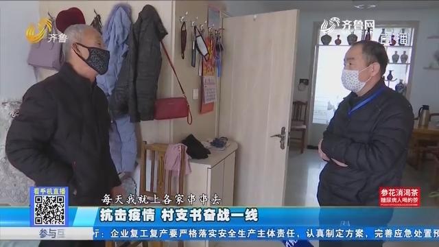 齐河:抗击疫情 村支书奋战一线