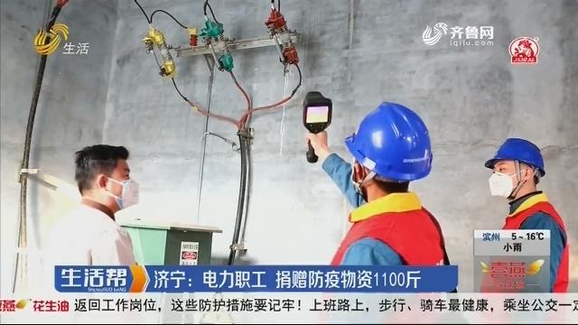 济宁:电力职工 捐赠防疫物资1100斤