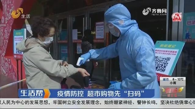 """济南:疫情防控 超市购物先""""扫码"""""""