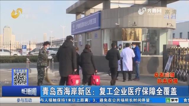 青岛西海岸新区:复工企业医疗保障全覆盖