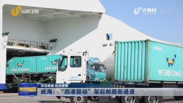 """【众志成城 抗击疫情】威海:""""四港联动""""架起邮路新通道"""
