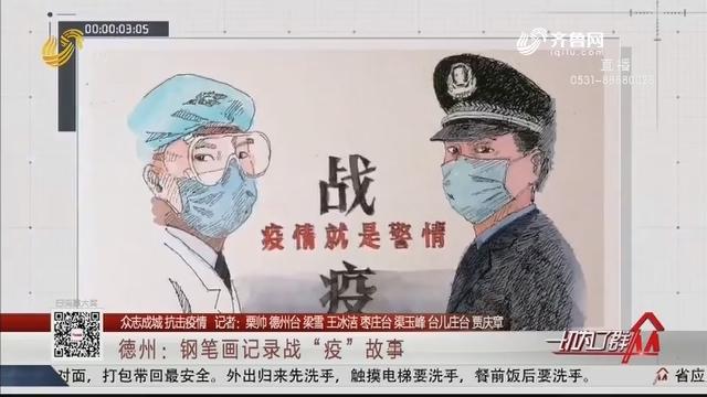 """【众志成城 抗击疫情】德州:钢笔画记录战""""疫""""故事"""