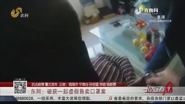 【抗击疫情 警方发布】东阿:破获一起虚假售卖口罩案