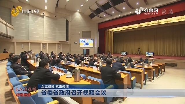 【众志成城 抗击疫情】省委省政府召开视频会议