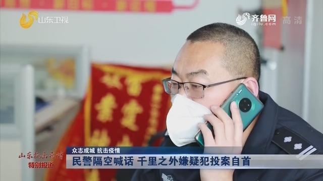 【众志成城 抗击疫情】民警隔空喊话 千里之外嫌疑犯投案自首