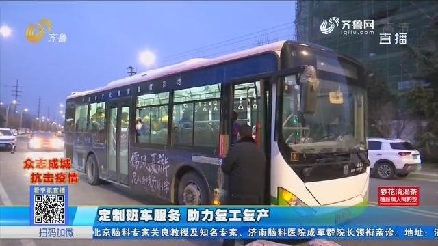 济南:定制班车服务 助力复工复产