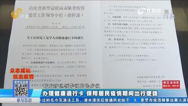 青岛:办理健康通行卡 保障居民疫情期间出行便捷