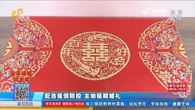 济宁:配合疫情防控 主动延期婚礼