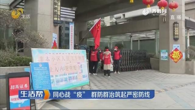 """枣庄:同心战""""疫"""" 群防群治筑起严密防线"""
