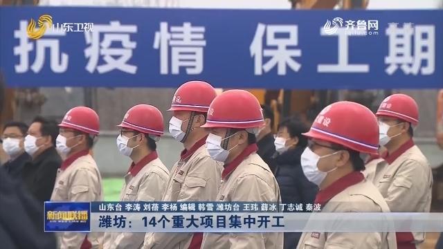 【扛牢防控责任 抓好复工复产】潍坊:14个重大项目集中开工